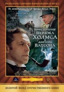 Смотреть Шерлок Холмс и доктор Ватсон: Смертельная схватка ...